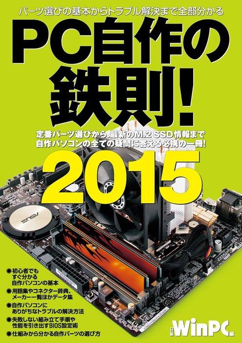PC自作の鉄則! 2015 (日経BP Next ICT選書)拡大写真