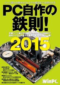 PC自作の鉄則! 2015 (日経BP Next ICT選書)-電子書籍