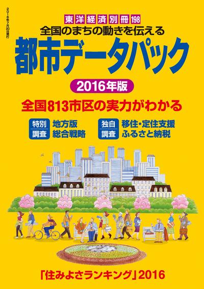 都市データパック 2016年版-電子書籍