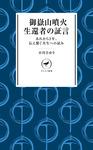 ヤマケイ新書 御嶽山噴火 生還者の証言-電子書籍