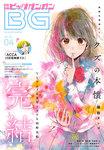 デジタル版月刊ビッグガンガン 2017 Vol.04-電子書籍