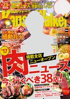 KansaiWalker関西ウォーカー 2017 No.13