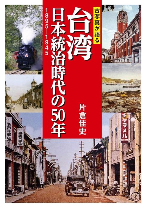古写真が語る台湾 日本統治時代の50年 1895-1945-電子書籍-拡大画像