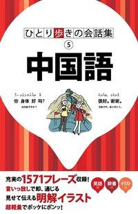 ひとり歩きの会話集 中国語-電子書籍