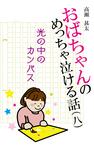 おばちゃんのめっちゃ泣ける話(8) 光の中のカンバス-電子書籍