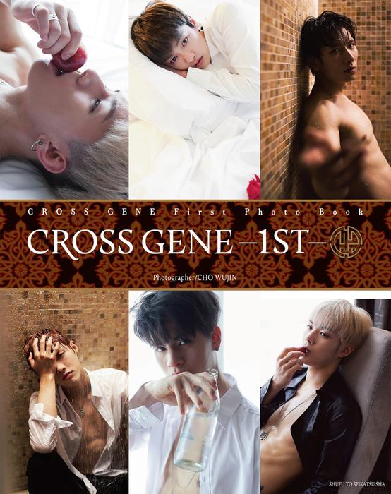 CROSS GENE -1ST-【電子版特典付】拡大写真