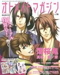 B's-LOG別冊 オトメイトマガジン vol.18-電子書籍