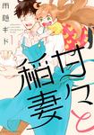 甘々と稲妻(1)-電子書籍