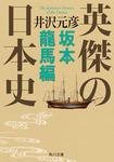 英傑の日本史 坂本龍馬編-電子書籍