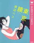 東京膜-電子書籍
