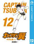 キャプテン翼 12-電子書籍