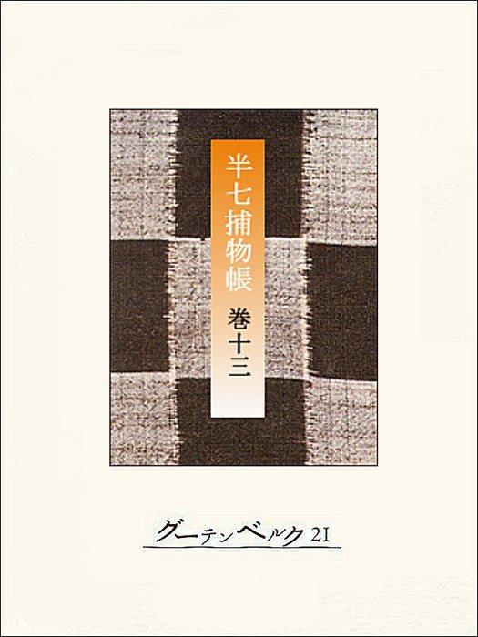 半七捕物帳 【分冊版】巻十三拡大写真