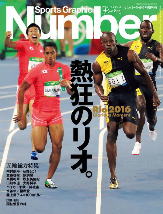 Number(ナンバー)9/9特別増刊号 五輪総力特集「熱狂のリオ」Rio2016 Glorious Moment (Sports Graphic Number(スポーツ・グラフィックナンバー))拡大写真