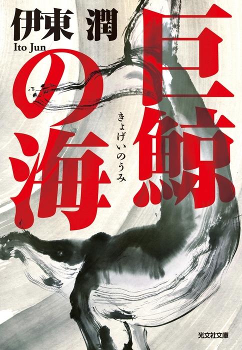 巨鯨の海-電子書籍-拡大画像