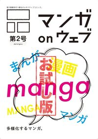 マンガ on ウェブ第2号 無料お試し版