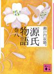 源氏物語 巻八-電子書籍