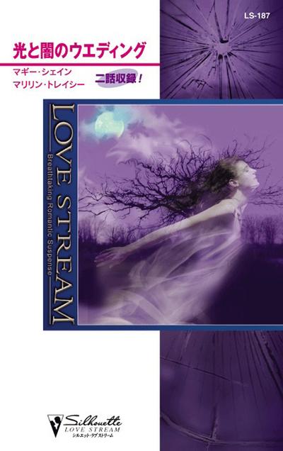 光と闇のウエディング-電子書籍