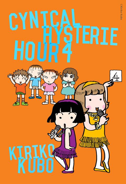 Cynical Hysterie Hour Vol.4-電子書籍-拡大画像
