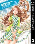 おはにゅ~―女子アナコレクション― 3-電子書籍