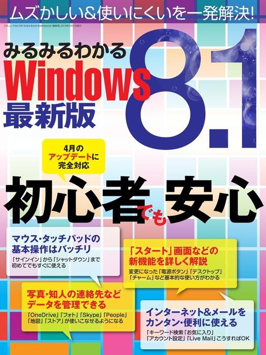 みるみるわかるWindows8.1 最新版-電子書籍-拡大画像