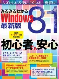 みるみるわかるWindows8.1 最新版