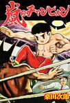 嵐のチャンピオン-電子書籍