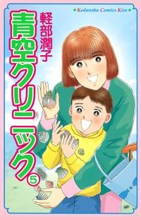 青空クリニック(5)-電子書籍