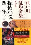 探偵小説四十年(下)~江戸川乱歩全集第29巻~-電子書籍
