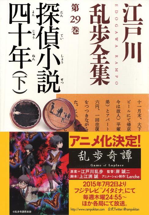 探偵小説四十年(下)~江戸川乱歩全集第29巻~拡大写真