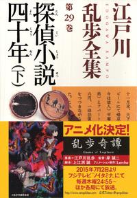 探偵小説四十年(下)~江戸川乱歩全集第29巻~