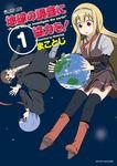 地球の調査に協力を!(1巻)-電子書籍