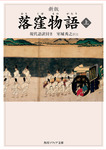 新版 落窪物語 上 現代語訳付き-電子書籍