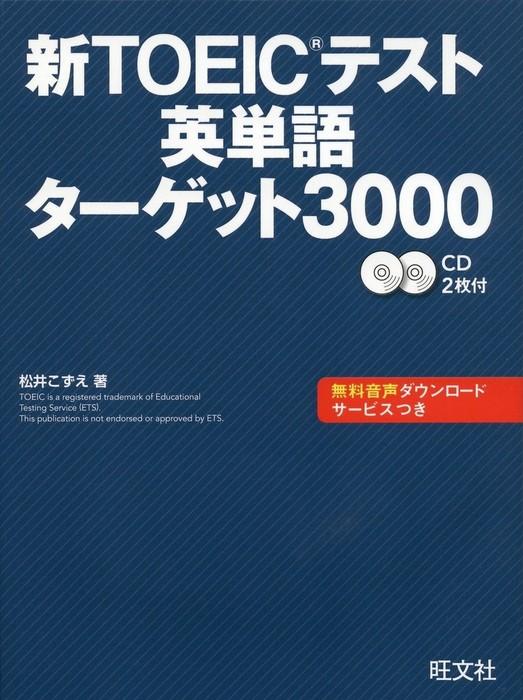 新TOEICテスト英単語ターゲット3000拡大写真