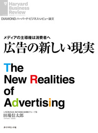 メディアの主導権は消費者へ 広告の新しい現実