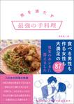 男を満たす最強の手料理-電子書籍