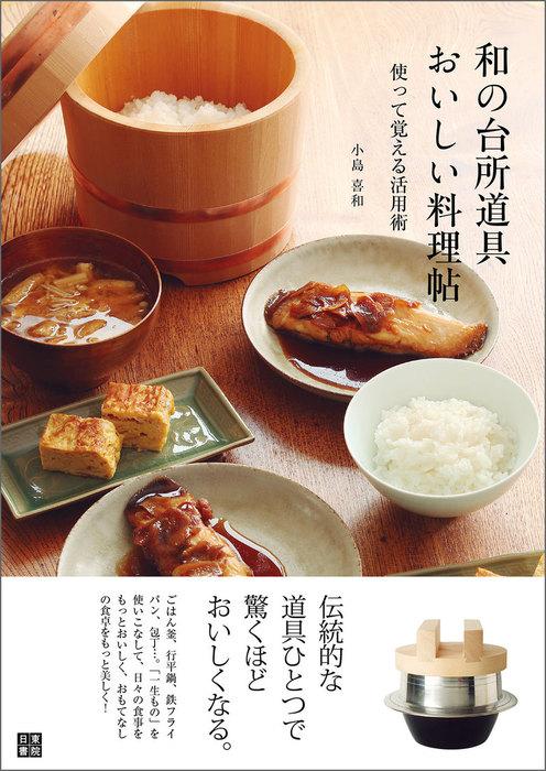 和の台所道具 おいしい料理帖拡大写真