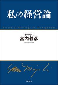 私の経営論-電子書籍