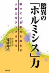 驚異の「ホルミシス」力 眠っている能力を蘇らせ人間力をアップさせる-電子書籍