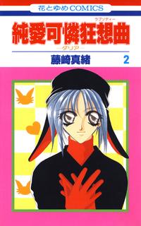 純愛可憐狂想曲-ダリア- 2巻-電子書籍