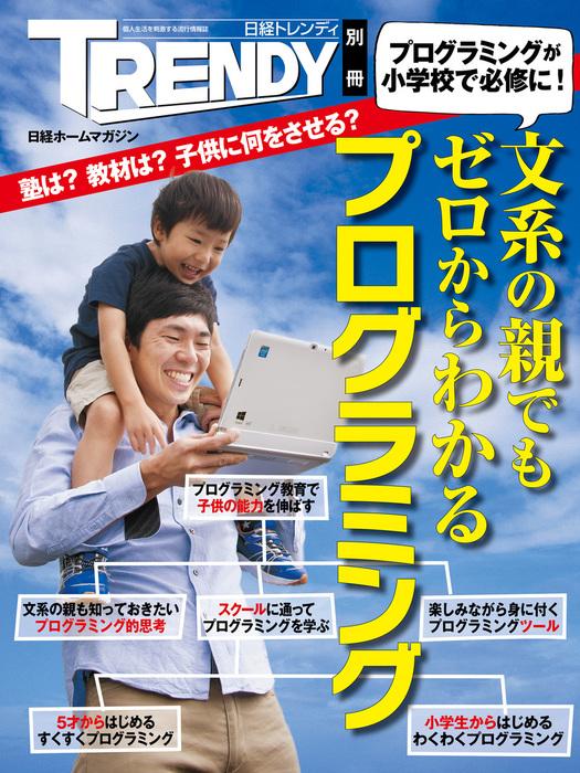 文系の親でもゼロからわかるプログラミング-電子書籍-拡大画像