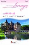 古城が呼ぶ愛-電子書籍