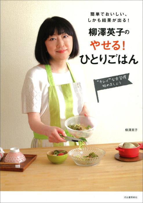 柳澤英子の やせる!ひとりごはん 簡単でおいしい、しかも結果が出る!拡大写真