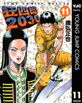 狂四郎2030 11-電子書籍