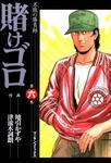 賭けゴロ6-電子書籍