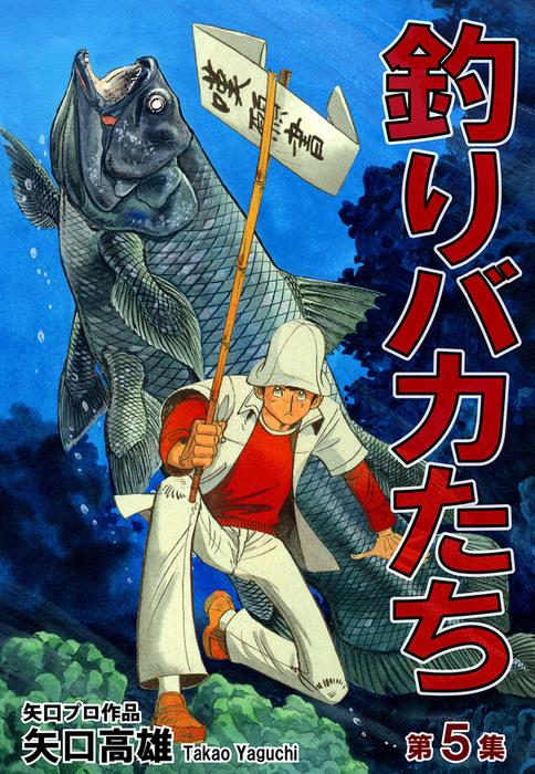 釣りバカたち(5)-電子書籍-拡大画像