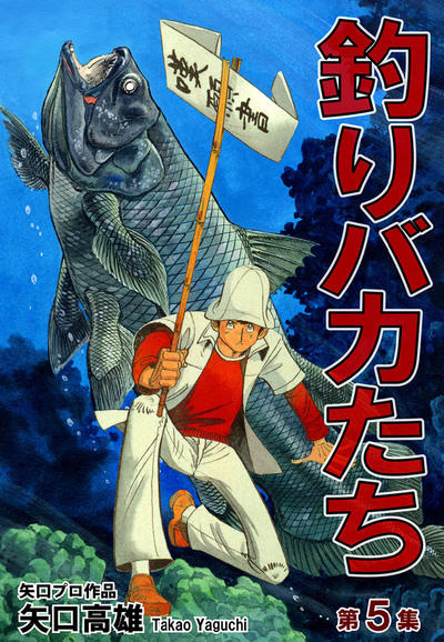 釣りバカたち(5)-電子書籍