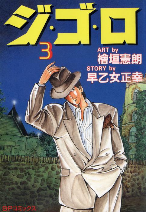 ジ・ゴ・ロ (3)-電子書籍-拡大画像