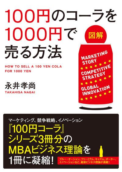 【図解】 100円のコーラを1000円で売る方法-電子書籍