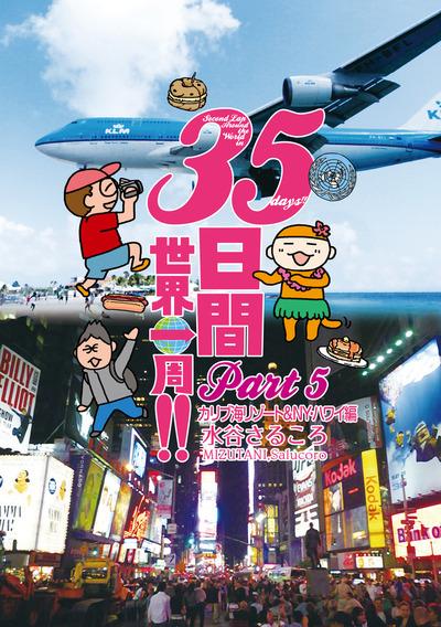 35日間世界一周!! Part5 カリブ海リゾート& NY・ハワイ編-電子書籍