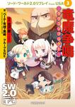 ソード・ワールド2.0リプレイ from USA 3 竜魔争鳴 ―ラヴコンフリクト―-電子書籍